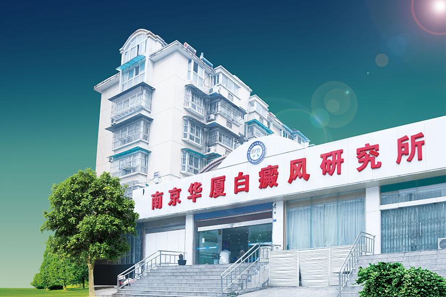南京华厦门诊部介绍